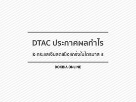 DTAC ประกาศผลกำไรและกระแสเงินสดแข็งแกร่งในไตรมาส 3