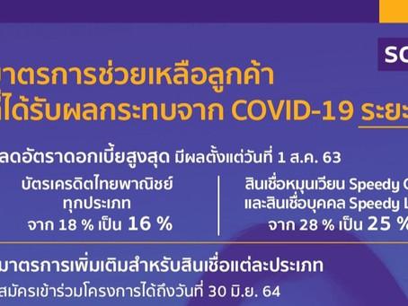ไทยพาณิชย์ออกมาตรการช่วยเหลือระยะ 3 ช่วยลูกค้าจากผลกระทบโควิด-19 ระลอกใหม่