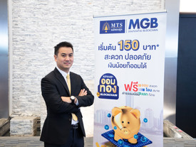"MTS ส่ง ""MTS Gold Blockchain"" ออมทอง ด้วย Blockchain เจ้าแรกในไทย"