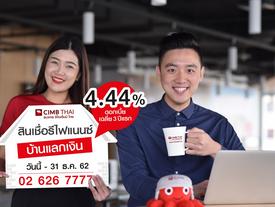 CIMB THAI สินเชื่อรีไฟแนนซ์ บ้านแลกเงิน ดอกเบี้ยเฉลี่ย 3 ปีแรก 4.44%