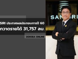 SIRI ประกาศผลประกอบการปี 60 กวาดรายได้ 31,757 ลบ.