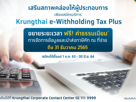กรุงไทยขานรับนโยบายภาครัฐ หนุนใช้ระบบหักภาษี ณ ที่จ่ายอิเล็กทรอนิกส์ ซึ่งลดอัตราภาษีเหลือ 2%
