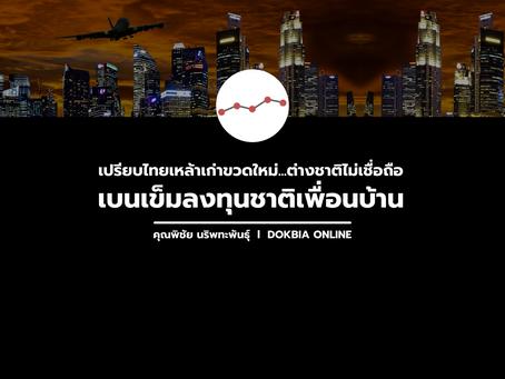 เปรียบไทยเหล้าเก่าขวดใหม่...ต่างชาติเบนเข็มลงทุนชาติเพื่อนบ้าน