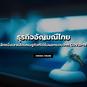 ธุรกิจอัญมณีไทย...อีกหนึ่งเสาหลักเศรษฐกิจที่ได้รับผลกระทบจาก COVID-19
