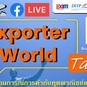 "Live สดรายการ ""Exporter World Talk"" เรื่อง ""อัปเดตสถานการณ์การค้ากับทูตพาณิชย์แอฟริกาใต้"""