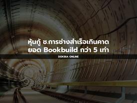 หุ้นกู้ ช.การช่างสำเร็จเกินคาดยอด Bookbuild กว่า 5 เท่า