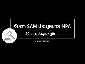 จับตา SAM ประมูลขาย NPA ...20 ต.ค. วัดอุณหภูมิเศรษฐกิจ