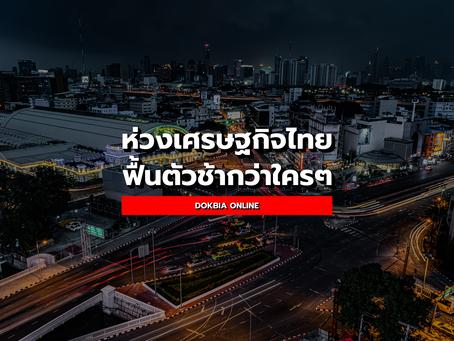ห่วงเศรษฐกิจไทย ฟื้นตัวช้ากว่าใครๆ