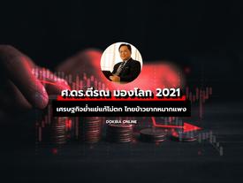 'ศ.ดร.ตีรณ' มองโลก 2021...เศรษฐกิจย่ำแย่แก้ไม่ตก ไทยข้าวยากหมากแพง