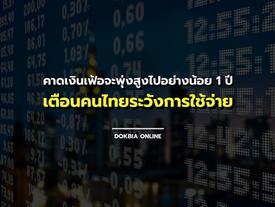 คาดเงินเฟ้อจะพุ่งสูงไปอย่างน้อย 1 ปี...เตือนคนไทยระวังการใช้จ่าย
