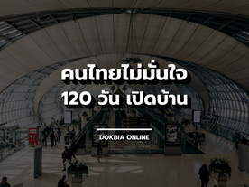 คนไทยไม่มั่นใจ...120 วัน 'เปิดบ้าน'