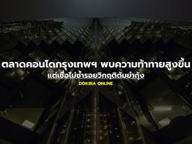 ตลาดคอนโดกรุงเทพฯ พบความท้าทายสูงขึ้น แต่เชื่อไม่ซ้ำรอยวิกฤติต้มยำกุ้ง