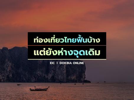 ท่องเที่ยวไทยฟื้นบ้าง แต่ยังห่างจุดเดิม