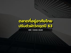 ตลาดที่อยู่อาศัยไทยปรับตัวฝ่าวิกฤตปี 63