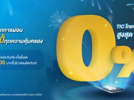 TIC ไทยประกันภัย ห่วงใยคนไทยช่วงวิกฤตโควิด-19...ขยายเวลาผ่อน 0% นานสูงสุด 10 เดือน*