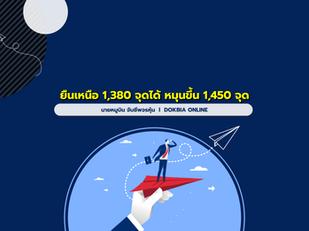 ยืนเหนือ 1,380 จุดได้ หมุนขึ้น 1,450 จุด...ตลาดหุ้นสหรัฐนำโลก !