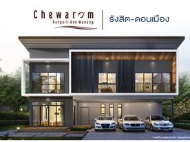 ชีวารมย์ รังสิต - ดอนเมือง: บ้านเดี่ยวและบ้านแฝดดีไซน์หรู ในราคาเริ่มต้นที่ 4.69 ล้านบาท (20-21 พ.ค.