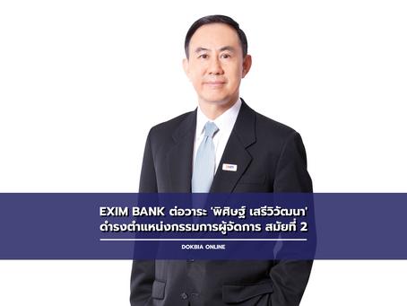 EXIM BANK ต่อวาระ 'พิศิษฐ์ เสรีวิวัฒนา' ดำรงตำแหน่งกรรมการผู้จัดการ สมัยที่ 2