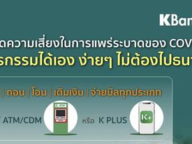 ธนาคารกสิกรไทย ขอแนะนำให้ลูกค้าที่จำเป็นต้องใช้บริการที่สาขา...ทำธุรกรรมได้เองง่ายๆ ไม่ต้องไปธนาคาร