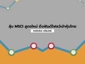 ลุ้น MSCI สูตรใหม่ ดึงฟันด์โฟลว์เข้าหุ้นไทย
