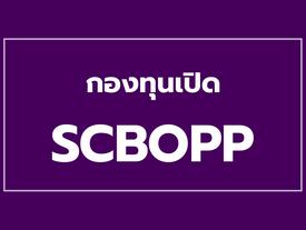 บลจ.ไทยพาณิชย์ เปิดขายกอง SCBOPP เน้นลงทุนในผู้ออกตราสารหนี้ที่มีคุณภาพดีทั่วโลก