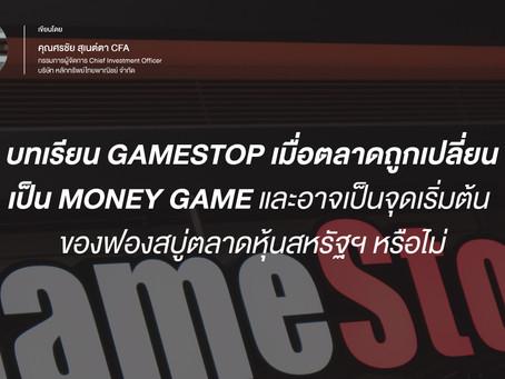 บทเรียน GAMESTOP เมื่อตลาดถูกเปลี่ยนเป็น MONEY GAME