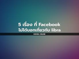 5 เรื่องที่ Facebook ไม่ได้บอกเกี่ยวกับ Libra