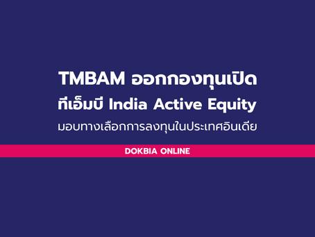 TMBAM ออกกองทุนเปิดทีเอ็มบี India Active Equity...มอบทางเลือกการลงทุนในอินเดีย