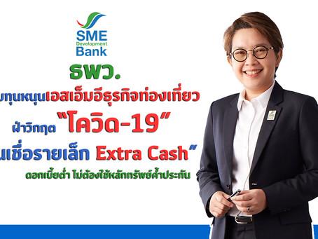 """ธพว. เติมทุนหนุนเอสเอ็มอีธุรกิจท่องเที่ยวฝ่าวิกฤตโควิด-19 ออก """"สินเชื่อรายเล็ก Extra Cash"""""""