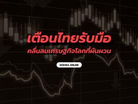 """เตือนไทยรับมือ """"คลื่นลมเศรษฐกิจโลกที่ผันผวน""""...รีบวางแผนก่อนเศรษฐกิจติดหล่ม ยากจะฟื้นตัว"""