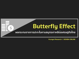 Butterfly Effect : ผลกระทบจากการปะทะในคาบสมุทรเกาหลีต่อเศรษฐกิจไทย