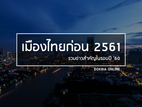 เมืองไทยก่อน 2561....รวมข่าวสำคัญในรอบปี '60