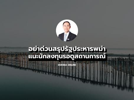 อย่าด่วนสรุปรัฐประหารพม่า...แนะนักลงทุนรอดูสถานการณ์