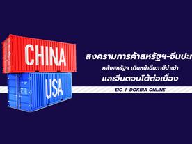 สงครามการค้าสหรัฐฯ-จีนปะทุ หลังสหรัฐฯ เดินหน้าขึ้นภาษีนำเข้าและจีนตอบโต้ต่อเนื่อง