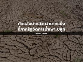 ภัยแล้งน่ากลัวกว่าบาทแข็ง จี้ภาครัฐจัดการน้ำเพาะปลูก