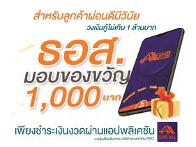 ธอส. พร้อมโอน!! ของขวัญปีใหม่ 1,000 บาท ผ่าน Application GHB ALL สำหรับลูกค้าผ่อนดีมีวินัย และมีวงเง