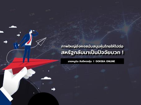 ภาพใหญ่ยังคงสนับสนุนหุ้นไทยให้ไปต่อ...สหรัฐกลับมาเป็นปัจจัยบวก !