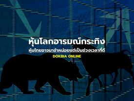 หุ้นโลกอารมณ์กระทิง หุ้นไทยอาจมาช้าหน่อยแต่เป็นช่วงเวลาที่ดี