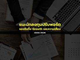 แนะนักลงทุนปรับพอร์ต...รองรับทั้ง Growth และความเสี่ยง