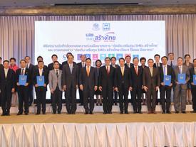 EXIM BANK จับมือ บสย. และสถาบันการเงิน รวม 19 แห่ง สนับสนุน SMEs เข้าถึงเงินทุนในการประกอบธุรกิจ