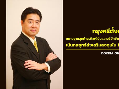 กรุงศรีตั้งเป้าขยายฐานลูกค้าธุรกิจญี่ปุ่นและบริษัทข้ามชาติ เน้นกลยุทธ์ส่งเสริมลงทุนใน EEC