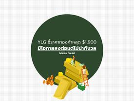 YLG ชี้ราคาทองคำหลุด $1,900 มีโอกาสลงต่อแต่ไม่น่ากังวล...ภาพใหญ่ระยะยาวยังเป็นขาขึ้น