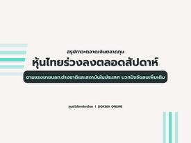 สรุปภาวะตลาดเงินตลาดทุน หุ้นไทยร่วงลงตลอดสัปดาห์ ตามแรงขายนลท.ต่างชาติและสถาบันในประเทศ