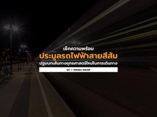 เช็กความพร้อมประมูลรถไฟฟ้าสายสีส้ม...ปฐมบทเส้นทางยุทธศาสตร์ใหม่ในการเดินทาง