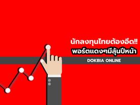 นักลงทุนไทยต้องอึด!! พอร์ตแดงๆมีลุ้นปีหน้า