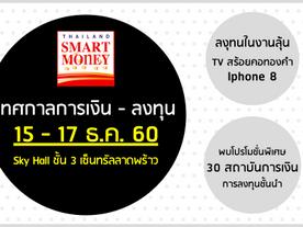 Thailand Smart Money กรุงเทพฯ 2017....เทศกาลการเงิน-ลงทุนครบวงจร