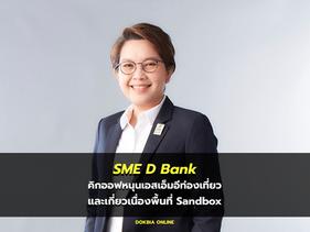 SME D Bank คิกออฟหนุนเอสเอ็มอีท่องเที่ยวและเกี่ยวเนื่องพื้นที่ Sandbox