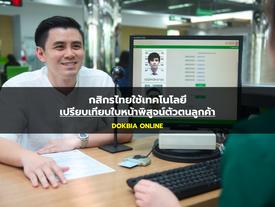 กสิกรไทยใช้เทคโนโลยีเปรียบเทียบใบหน้าพิสูจน์ตัวตนลูกค้า