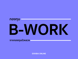 โอกาสรับรายได้ค่าเช่าทำเลศักยภาพกับกองทุน B-WORK จากกองทุนบัวหลวง เปิดขาย 29 ม.ค. - 2 ก.พ. นี้