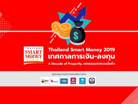 งาน Thailand Smart Money 2019 จัดหนัก จัดเต็มโปรโมชั่น 7 จังหวัด